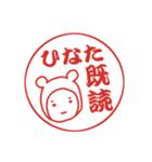 ☆ひなた/ヒナタ☆専用 お名前スタンプ(個別スタンプ:12)
