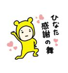 ☆ひなた/ヒナタ☆専用 お名前スタンプ(個別スタンプ:15)