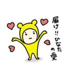 ☆ひなた/ヒナタ☆専用 お名前スタンプ(個別スタンプ:16)