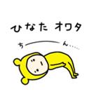 ☆ひなた/ヒナタ☆専用 お名前スタンプ(個別スタンプ:18)