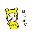 ☆ひなた/ヒナタ☆専用 お名前スタンプ(個別スタンプ:21)