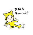 ☆ひなた/ヒナタ☆専用 お名前スタンプ(個別スタンプ:24)