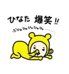 ☆ひなた/ヒナタ☆専用 お名前スタンプ(個別スタンプ:29)