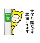 ☆ひなた/ヒナタ☆専用 お名前スタンプ(個別スタンプ:32)