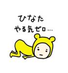 ☆ひなた/ヒナタ☆専用 お名前スタンプ(個別スタンプ:35)