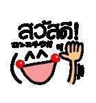 【タイ語】幸せのリアクション。(個別スタンプ:2)