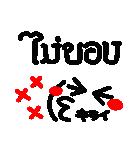 【タイ語】幸せのリアクション。(個別スタンプ:25)