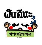 【タイ語】幸せのリアクション。(個別スタンプ:33)