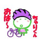 自転車 ちゃりくんの名前スタンプ(個別スタンプ:1)