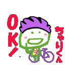 自転車 ちゃりくんの名前スタンプ(個別スタンプ:2)