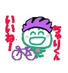 自転車 ちゃりくんの名前スタンプ(個別スタンプ:4)