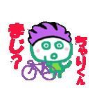 自転車 ちゃりくんの名前スタンプ(個別スタンプ:5)