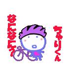 自転車 ちゃりくんの名前スタンプ(個別スタンプ:6)