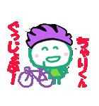 自転車 ちゃりくんの名前スタンプ(個別スタンプ:8)