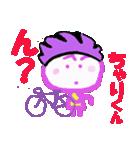 自転車 ちゃりくんの名前スタンプ(個別スタンプ:9)