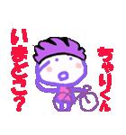 自転車 ちゃりくんの名前スタンプ(個別スタンプ:10)