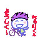 自転車 ちゃりくんの名前スタンプ(個別スタンプ:12)