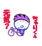 自転車 ちゃりくんの名前スタンプ(個別スタンプ:14)
