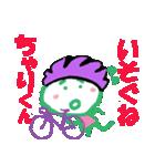 自転車 ちゃりくんの名前スタンプ(個別スタンプ:15)