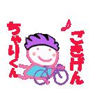 自転車 ちゃりくんの名前スタンプ(個別スタンプ:16)