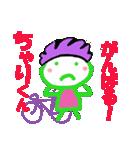 自転車 ちゃりくんの名前スタンプ(個別スタンプ:17)