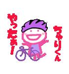 自転車 ちゃりくんの名前スタンプ(個別スタンプ:18)