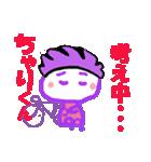 自転車 ちゃりくんの名前スタンプ(個別スタンプ:19)
