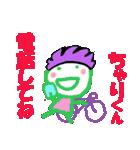 自転車 ちゃりくんの名前スタンプ(個別スタンプ:20)