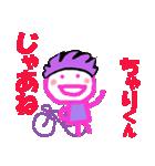 自転車 ちゃりくんの名前スタンプ(個別スタンプ:21)