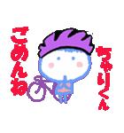 自転車 ちゃりくんの名前スタンプ(個別スタンプ:22)