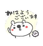 <ひ>のつく名前基本セット「H」 cute bear(個別スタンプ:01)