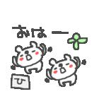 <ひ>のつく名前基本セット「H」 cute bear(個別スタンプ:02)