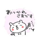 <ひ>のつく名前基本セット「H」 cute bear(個別スタンプ:04)