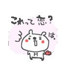 <ひ>のつく名前基本セット「H」 cute bear(個別スタンプ:09)