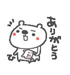<ひ>のつく名前基本セット「H」 cute bear(個別スタンプ:11)