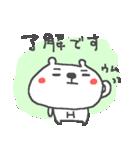 <ひ>のつく名前基本セット「H」 cute bear(個別スタンプ:15)