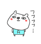 <ひ>のつく名前基本セット「H」 cute bear(個別スタンプ:23)