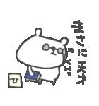 <ひ>のつく名前基本セット「H」 cute bear(個別スタンプ:24)