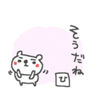 <ひ>のつく名前基本セット「H」 cute bear(個別スタンプ:25)