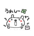 <ひ>のつく名前基本セット「H」 cute bear(個別スタンプ:31)