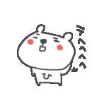 <ひ>のつく名前基本セット「H」 cute bear(個別スタンプ:34)