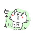 <ひ>のつく名前基本セット「H」 cute bear(個別スタンプ:35)