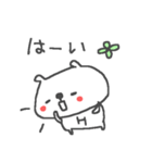 <ひ>のつく名前基本セット「H」 cute bear(個別スタンプ:38)