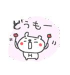 <ひ>のつく名前基本セット「H」 cute bear(個別スタンプ:39)