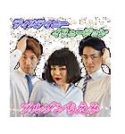 ブルゾンちえみ with B ボイススタンプ(個別スタンプ:23)