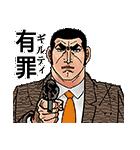 動くゴルゴ13(個別スタンプ:06)