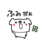 <ふみさん>に贈る犬スタンプ(個別スタンプ:01)