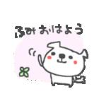 <ふみさん>に贈る犬スタンプ(個別スタンプ:02)