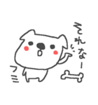 <ふみさん>に贈る犬スタンプ(個別スタンプ:03)