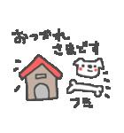 <ふみさん>に贈る犬スタンプ(個別スタンプ:05)